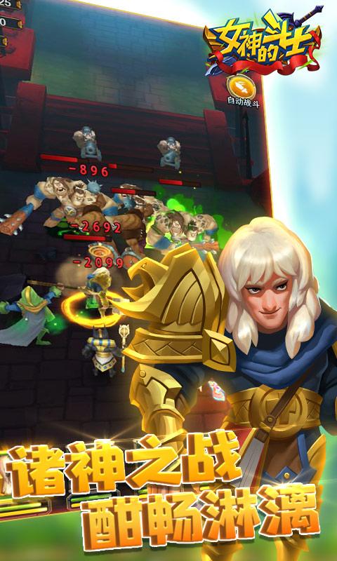 女神的斗士游戏截图