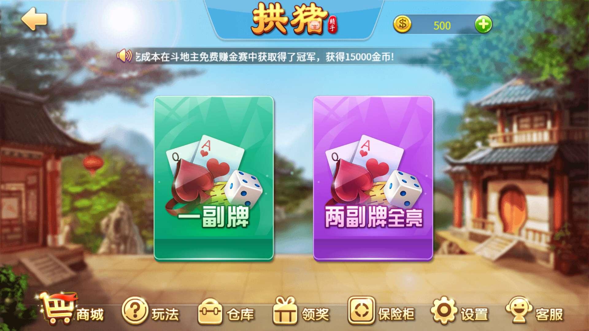 拱猪游戏截图