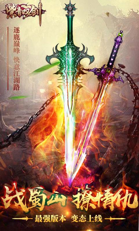 紫青双剑超V版游戏截图