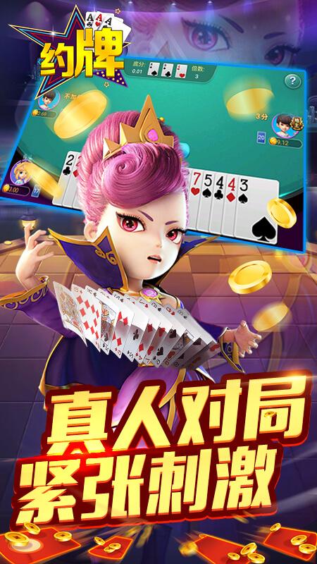 秦皇棋牌游戏截图