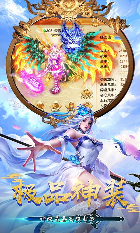 仙圣奇缘游戏截图