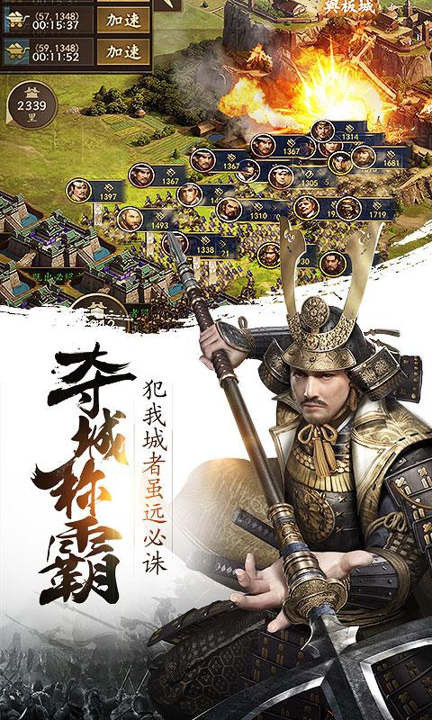 霸王之业:战国野望游戏截图
