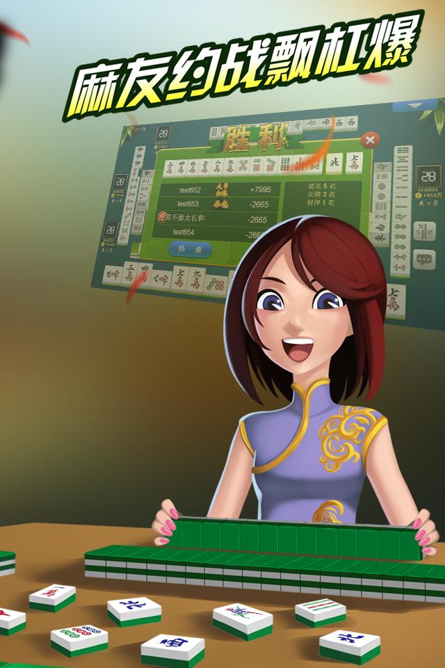 大眼绍兴麻将游戏截图