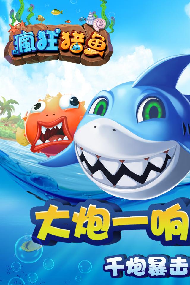 疯狂猎鱼游戏截图