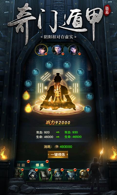 秘境寻宝英雄游戏截图