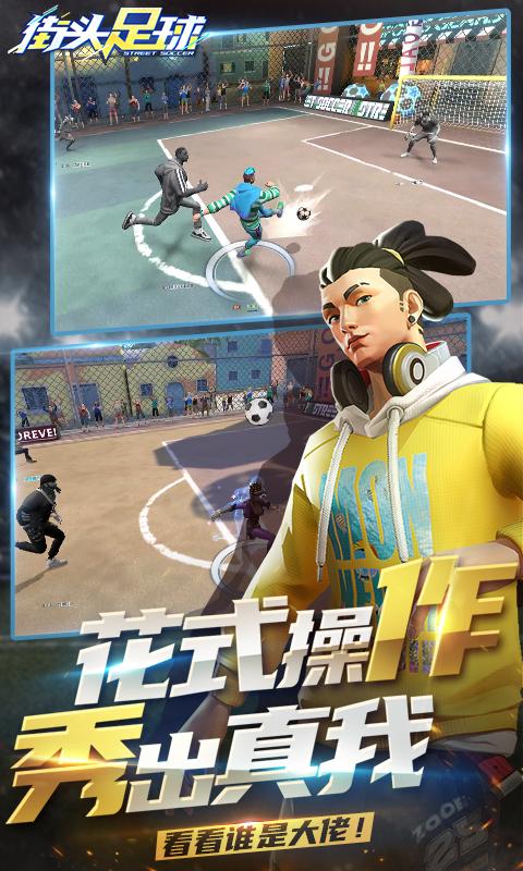 街头足球游戏截图