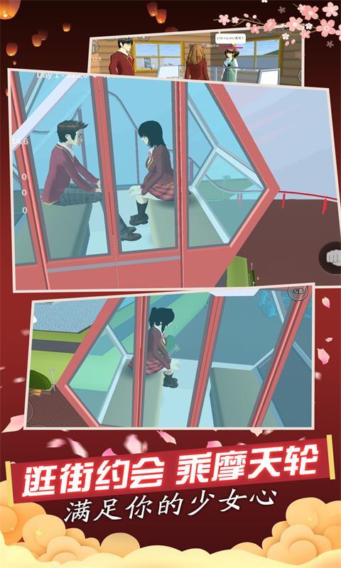 樱花学园游戏截图