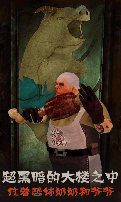 恐怖奶奶2游戏截图