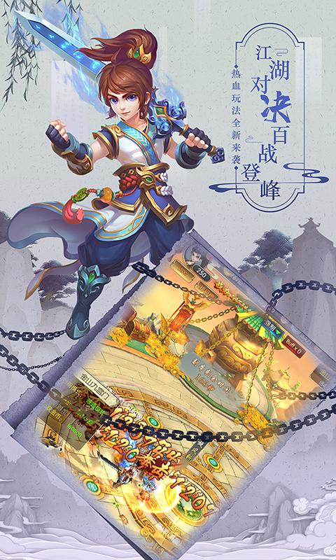 飞剑:热血闯江湖游戏截图