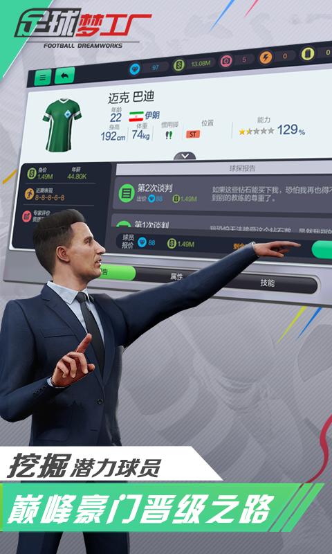 足球梦工厂游戏截图