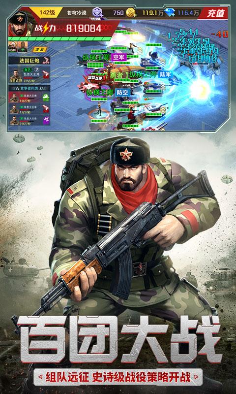 红警二战-军团养成游戏截图