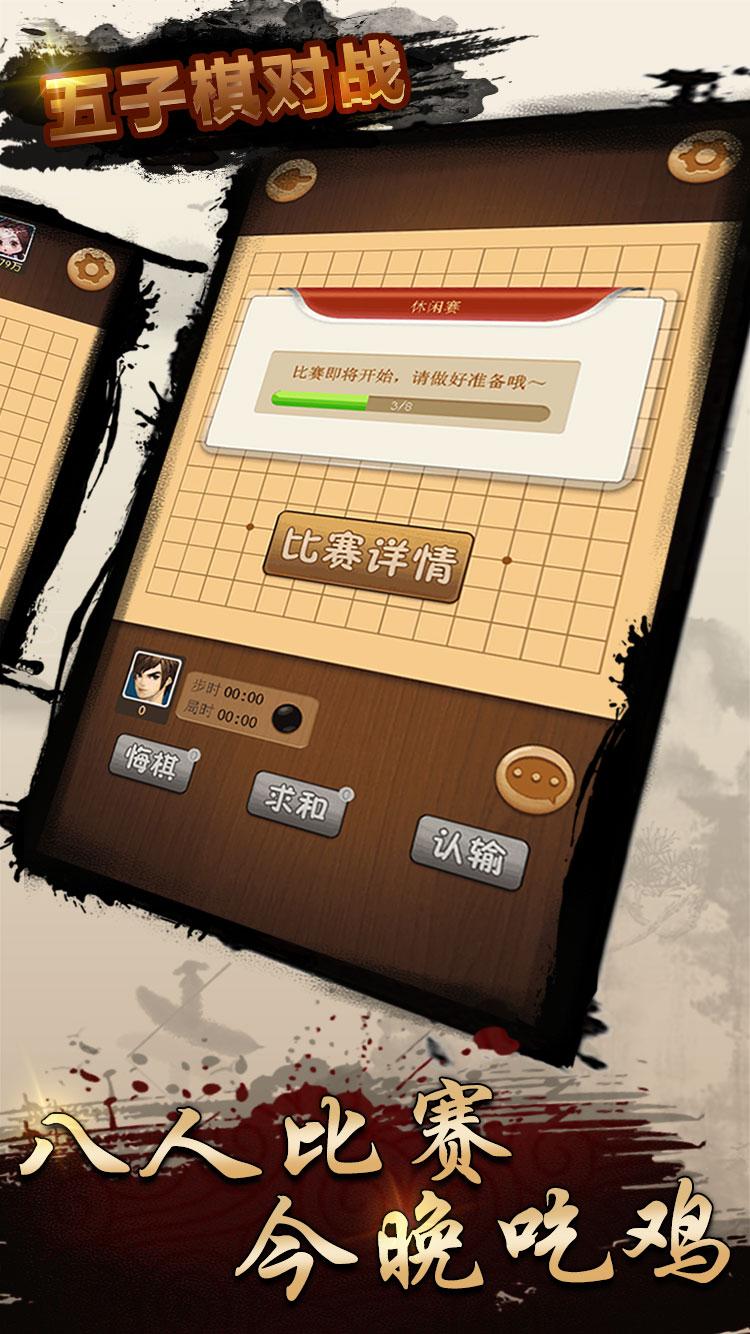 五子棋对战游戏截图