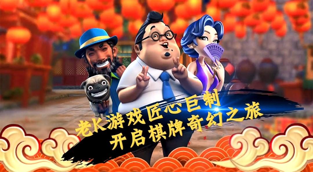 桂林字牌游戏截图