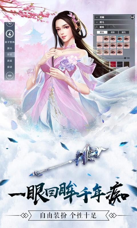 神域仙劫游戏截图