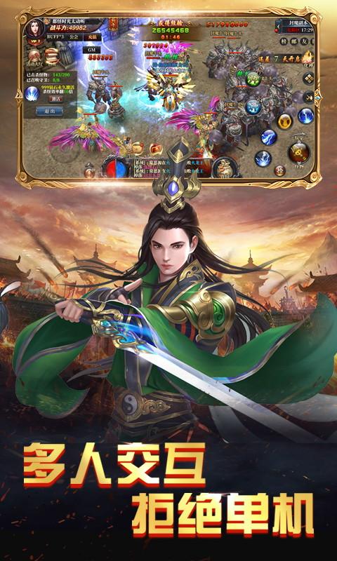 火王:破晓之战游戏截图