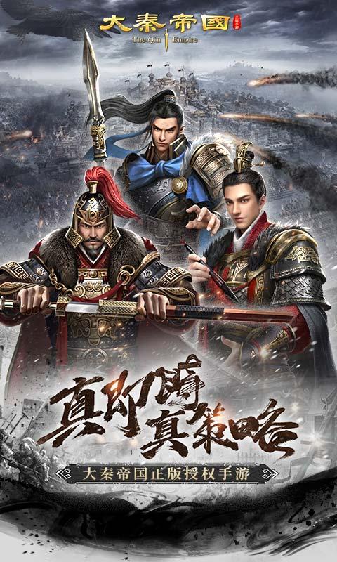大秦帝国之帝国烽烟游戏截图