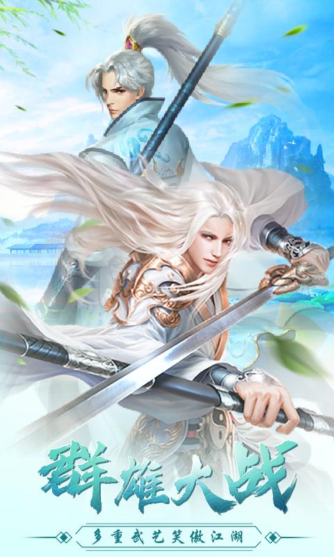 御剑决之风凌天下游戏截图