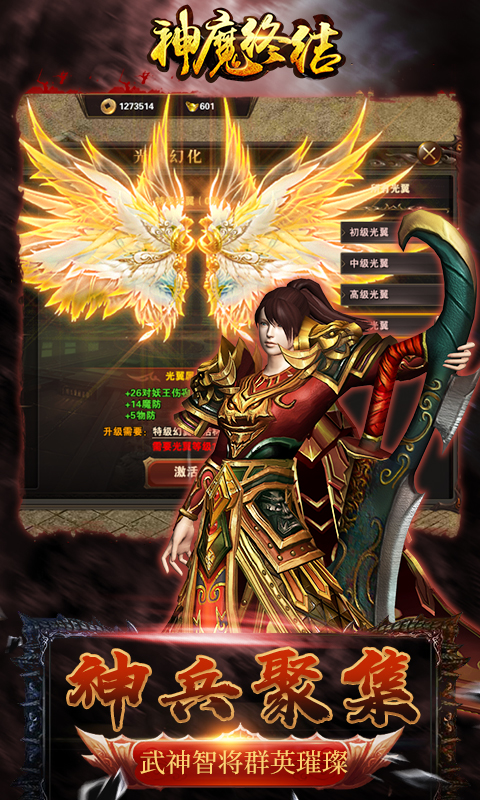 神魔终结游戏截图