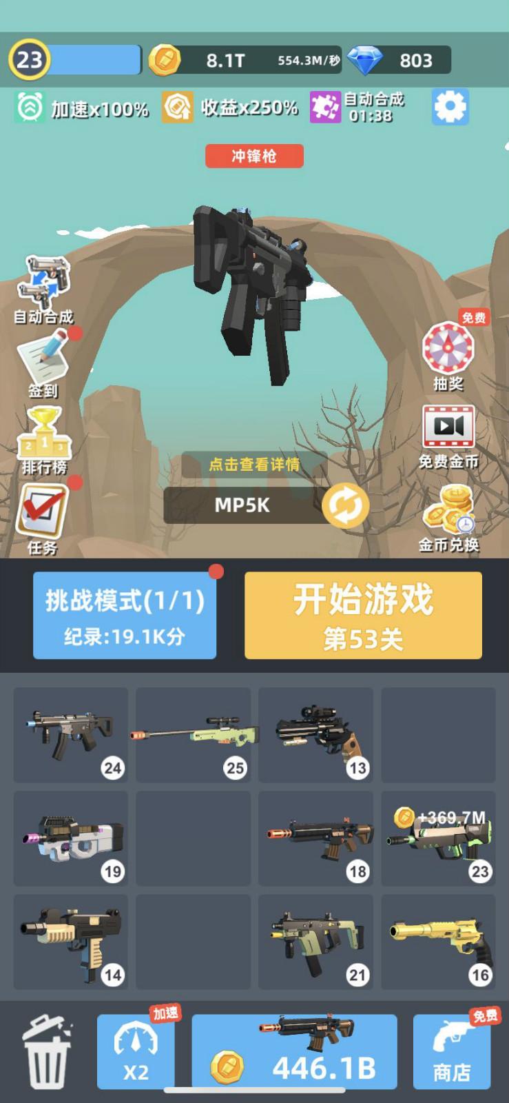 拇指枪王游戏截图