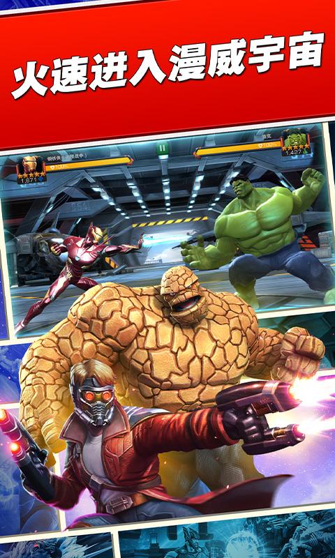 漫威:超级争霸战游戏截图
