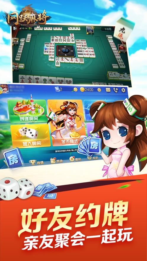 网跃麻将游戏截图