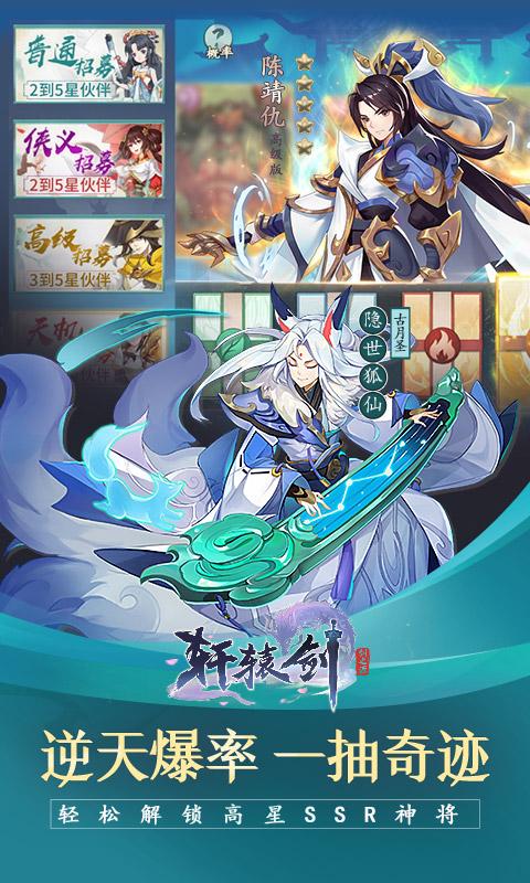 轩辕剑:剑之源游戏截图