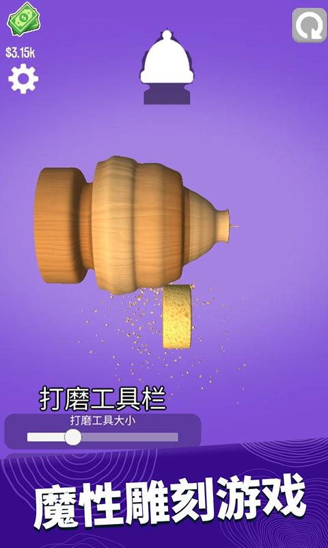 超级木旋3D版游戏截图