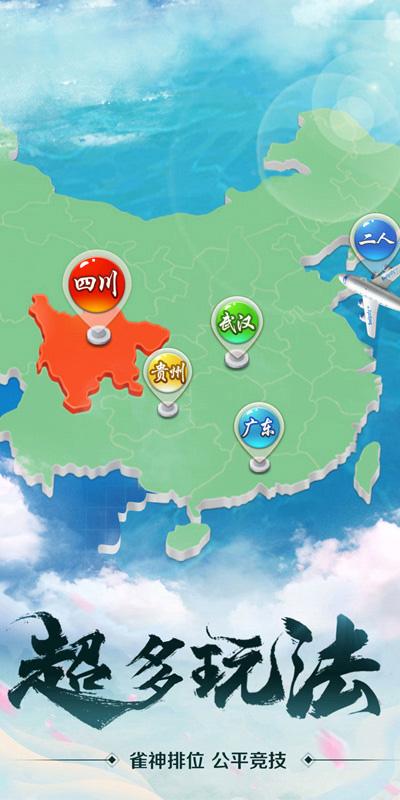 人民棋牌漳州麻将游戏软件游戏截图