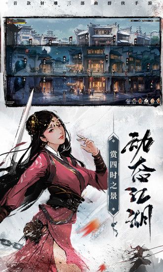新射雕群侠传之铁血丹心游戏截图