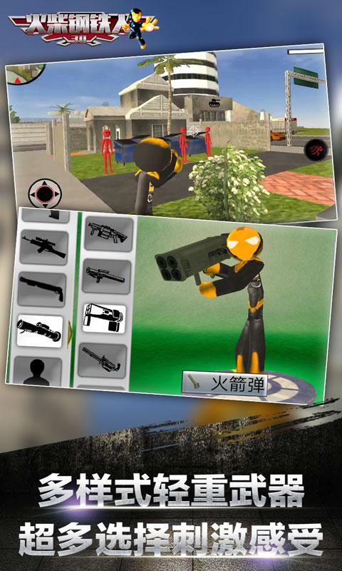火柴钢铁人3D游戏截图