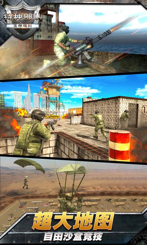 特种部队生存模拟游戏截图