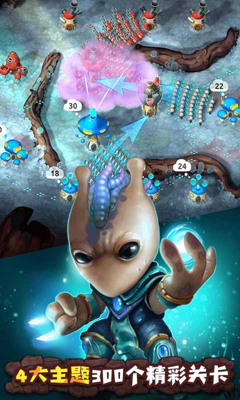 蘑菇战争2游戏截图
