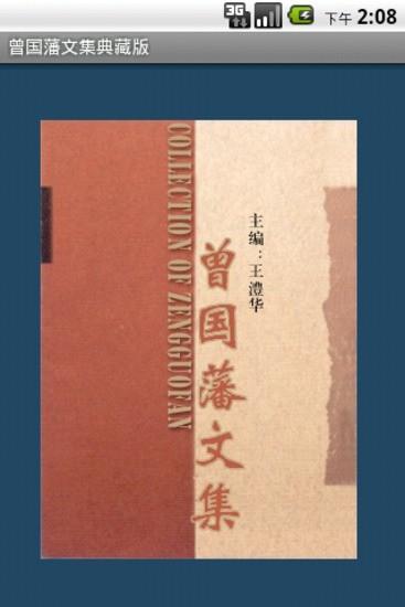 曾国藩文集典藏版