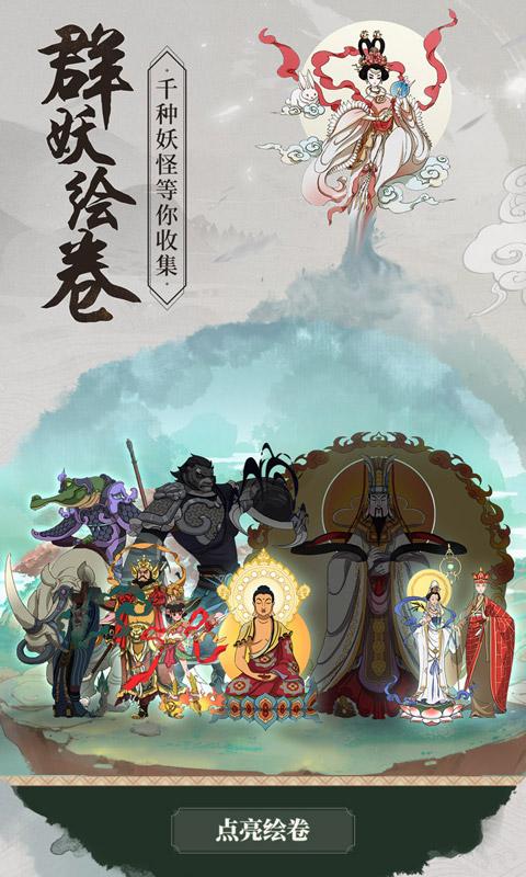 浮生妖绘卷:国风御妖游戏截图