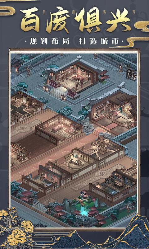 神都探奇:自由探索游戏截图