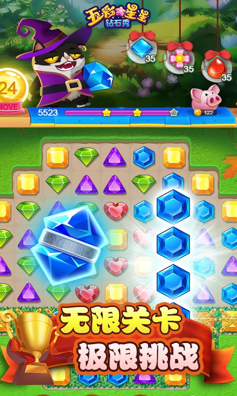 五彩星星钻石秀游戏截图
