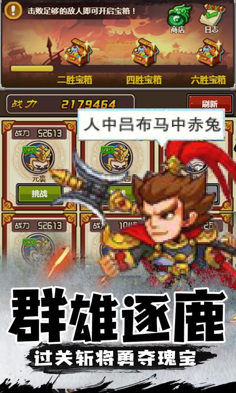 三消魏蜀吴游戏截图