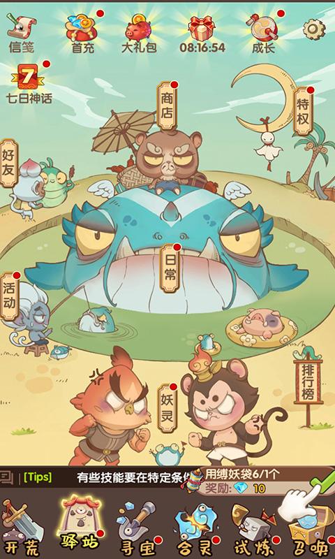 大唐仙灵游戏截图