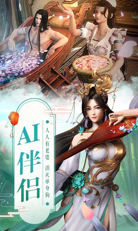 真武江湖游戏截图