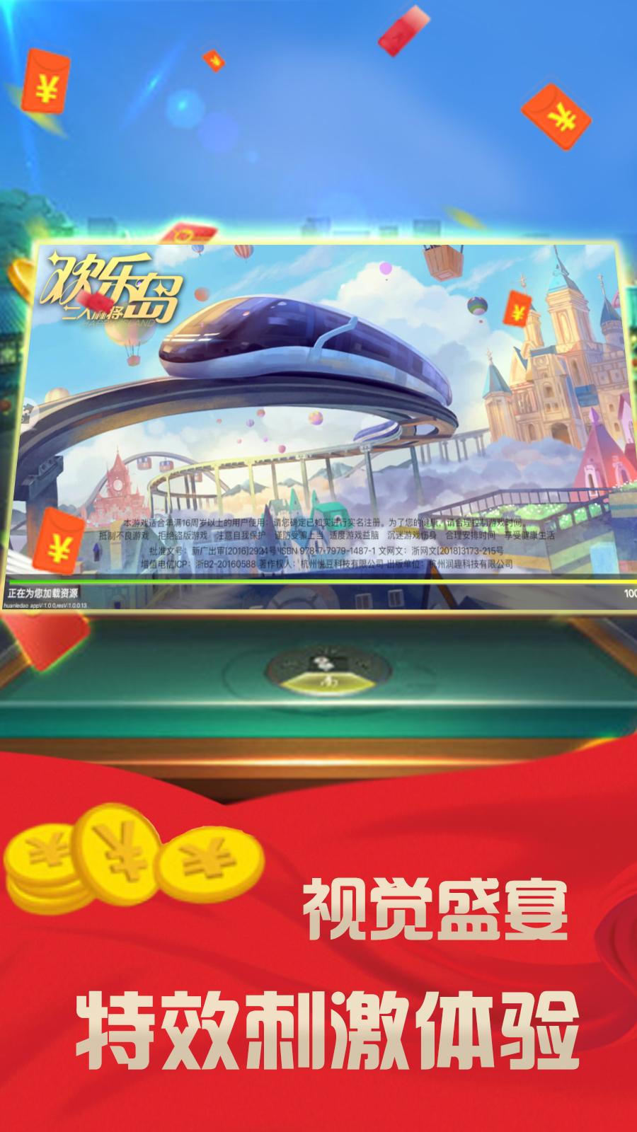 欢乐岛二人麻将游戏截图