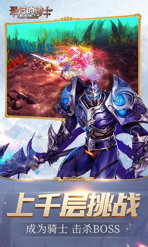 最后的骑士HD游戏截图