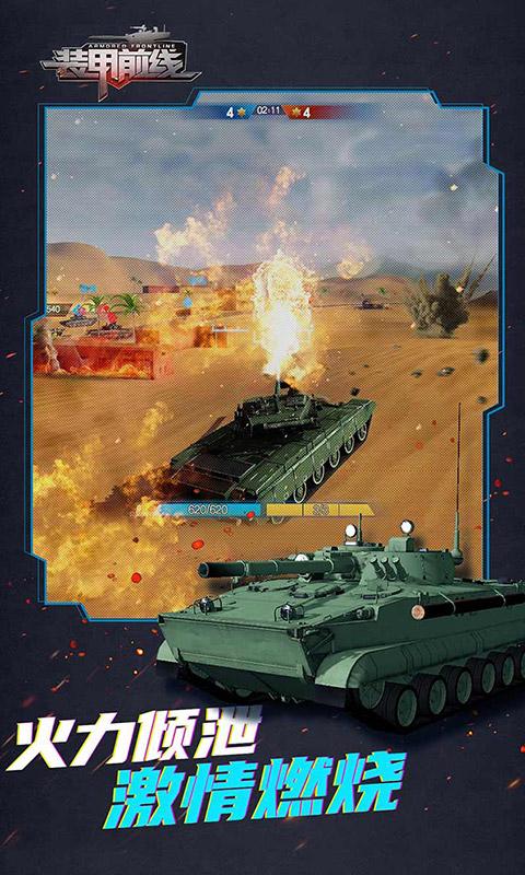 装甲前线游戏截图
