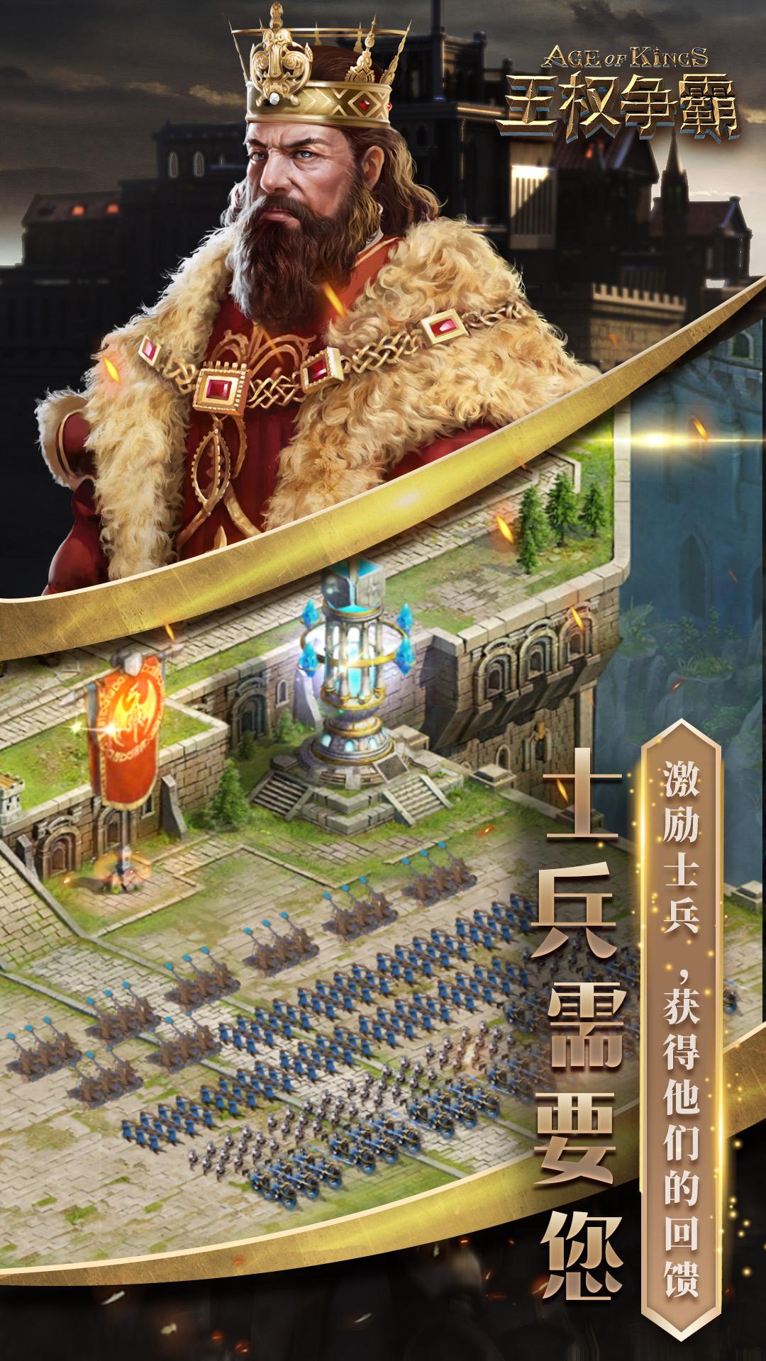 王权争霸游戏截图