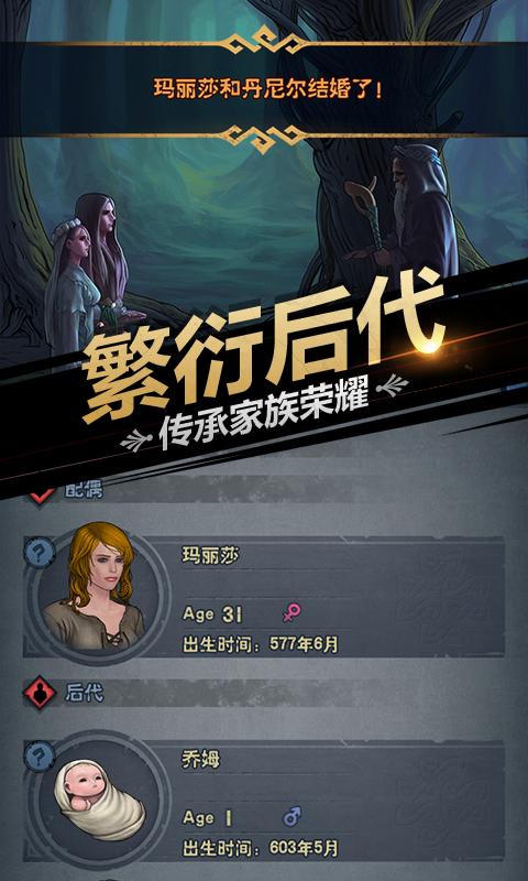 诸神皇冠游戏截图