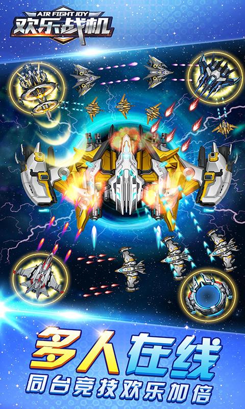 欢乐战机游戏截图