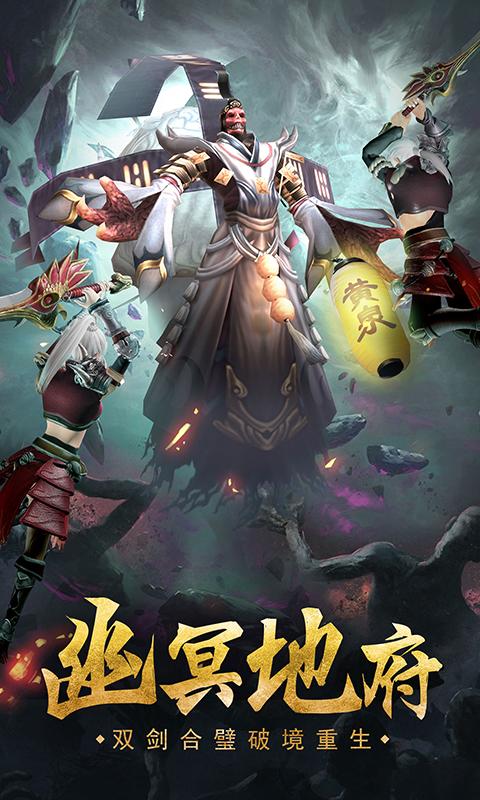 九幽幻剑录游戏截图