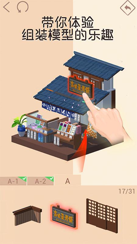 我爱拼模型官方版游戏截图
