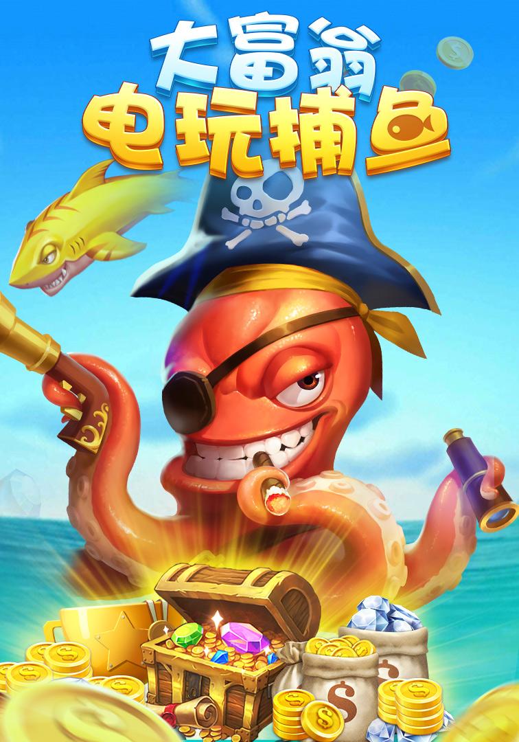 大富翁电玩捕鱼游戏截图