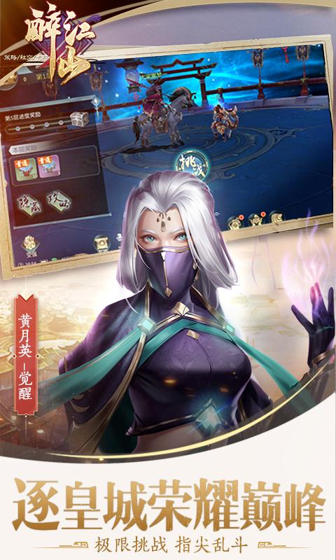 醉江山3D-三国策略回合制卡牌手游游戏截图