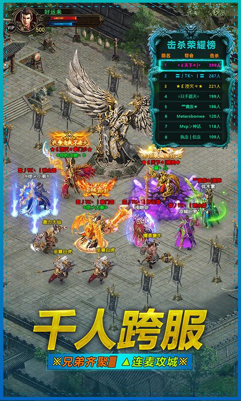 武圣屠龙游戏截图